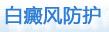 武汉白癜风医院白癜风防护