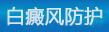 湖北白癜风医院白癜风防护
