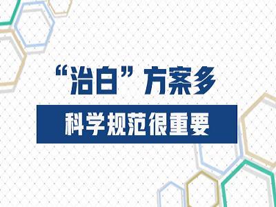 武汉白癜风早期症状与治疗
