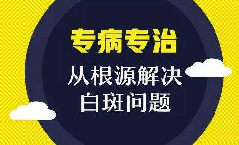 武汉白癜风的症状与治疗有哪些