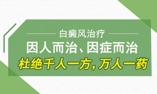 武汉白癜风治疗期间白斑扩大了怎么办