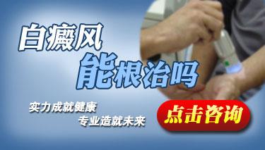 武汉治疗白癜风权威医院?患上白癜风能治好吗