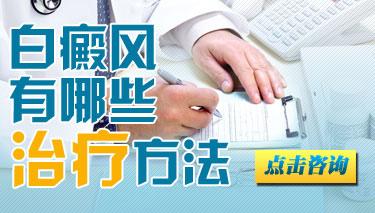 武汉治疗白癜风专业医院?白癜风治疗哪些方法最有效