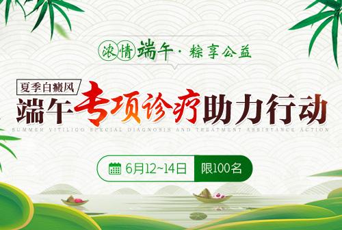 """""""浓情端午・粽享公益""""丨夏季白癜风专项诊疗助力行动"""